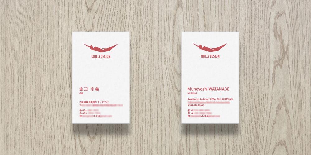 chilli_card